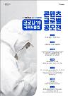 서울시, 코로나19 극복 콘텐츠 글로벌 공모전…총 시상금 3000만원