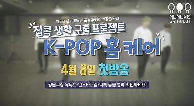 집콕 스트레스엔 K-POP 댄스 처방…강남구 연예 기획사 뭉쳤다