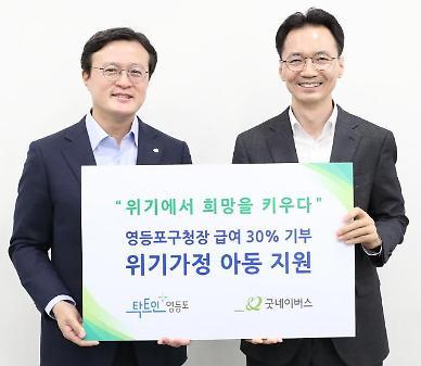 채현일 영등포구청장, 4개월간 급여 30% 반납…굿네이버스 기부