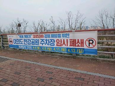 영등포구, 국회 및 여의도 한강공원 주차장 주말 폐쇄