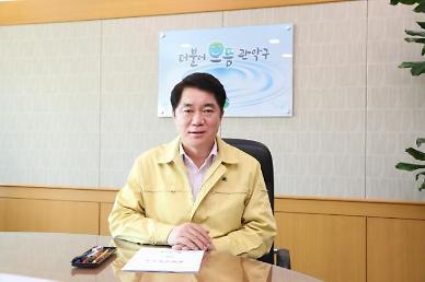 관악구, 코로나19 대응 90억원 규모 추경 편성