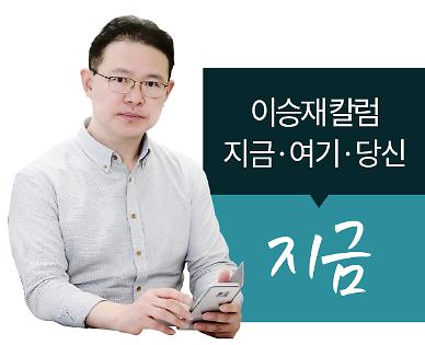 [이승재 칼럼-지금·여기·당신] 탈위기-디지털-대타협…'코로나 개헌'의 시간