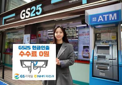 '동학개미' 현금인출은 GS25 ATM으로…GS리테일, NH투자증권과 협약