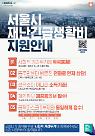 서울시, 재난긴급생활비 사용 8월말까지 연장…불법거래시 전액환수