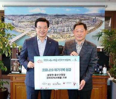 성장현 용산구청장, 코로나19 극복 위해 4~7월 급여 30% 기부