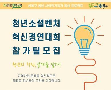 성북구, 청년 사회적기업가 육성 프로젝트 가동