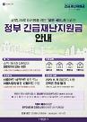 서울시민, 시 재난긴급생활비- 정부 긴급재난지원금 둘 다 받는다