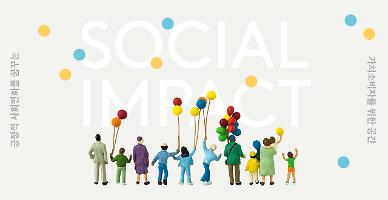 현대백화점, 온라인몰에 소셜 벤처 전문관 '소셜 임팩트' 오픈
