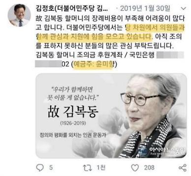 조수진 與지도부, 윤미향 개인 계좌 모금 독려 정황
