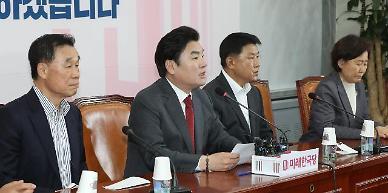 미래한국당, 윤미향 논란 TF 구성…무거운 공적 책임 인식해야