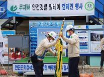 대보건설, 양원지구 아파트 건설현장서 안전·보건 특별점검