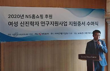 NS홈쇼핑, 여성 신진학자 연구 지원 사업 지원 증서 수여