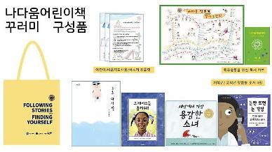 롯데, 한부모 가정에 나다움 어린이책 3200권 전달
