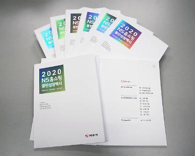 NS홈쇼핑 2020 NS홈쇼핑 동반성장백서 발간