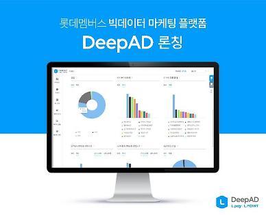 롯데멤버스, 빅데이터 마케팅 플랫폼 딥애드 선보여