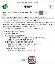 집값 수직 상승 DMC한양아파트 재건축 청신호…정밀안전진단 준비