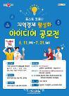 경북도, 코로나 극복 지역경제 활성화 아이디어 공모...상금 최대 500만원