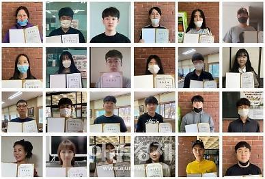 동국대 총동창회, (재)동국장학회 장학금 수여식 온라인으로 개최