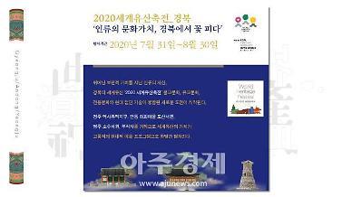 세계유산축전, 경북 공식지정상품 선정