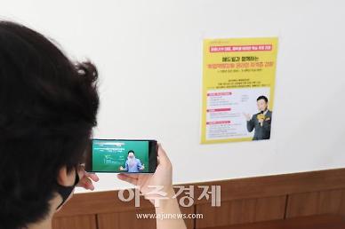 동국대 경주캠퍼스 대학일자리센터, 무료 온라인 취업강좌 운영