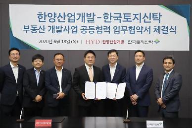 한국토지신탁-한양산업개발, 부동산개발사업 공동협력 위한 MOU