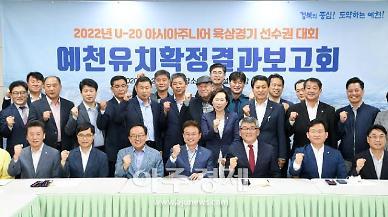 '2022 아시아 주니어 육상선수권대회', 경북 예천에서 열려