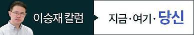 [이승재 칼럼-지금·여기·당신] 윤석열, '조국 거울'로 2013년을 보라