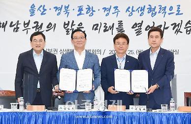 경북도, 울산시와 상호교류 업무협약 체결