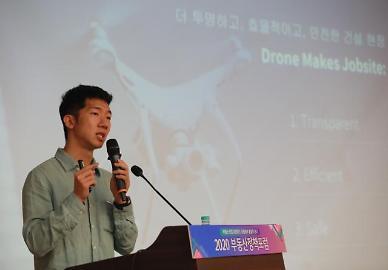 [2020부동산포럼] 박원녕 엔젤스윙 대표 한국은 혁신하기 좋은 나라? 물음표 찍혀
