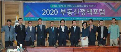 [2020 부동산포럼] 프롭테크 육성책 다음달 나온다