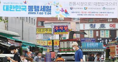 '대한민국 동행세일' 시작…12개월 무이자 할부 가능한 카드는?