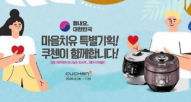 쿠첸, '대한민국 동행세일' 동참 특별 프로모션 실시