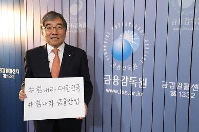 """윤석헌 """"코로나19 극복에 금감원도 함께 하겠다"""""""