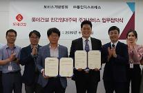 롯데건설, 민간입대주택 주거 서비스 활성화 위한 업무협약