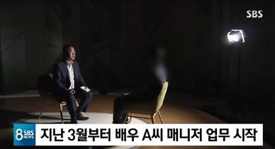 원로배우, 매니저 폭로 해명 도의적으로 100만원 챙겨줬다