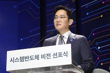 4차산업혁명 수요 잡아라…삼성·SK, 비메모리에 올인