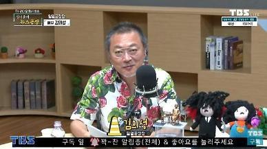 김의성, 내가 여기 앉아있을 줄 꿈에도... 김어준 뉴스공장 등판