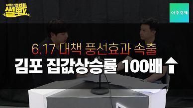 [부동산썰전] 김포 집값상승률 100배↑, 뿔난 주택임대사업자들