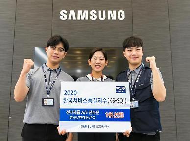 삼성전자서비스, 2020 한국서비스품질지수 1위 선정