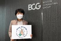 보스턴컨설팅그룹(BCG) 김연희 대표파트너, '스테이 스트롱' 캠페인 동참
