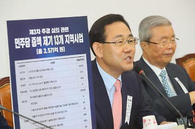 통합당, 다음주 초 국회 복귀…3차 추경 불참