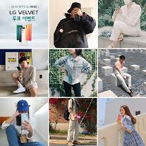 LG 벨벳이 가장 잘 어울리는 패셔니스타 찾아라…15일까지 투표