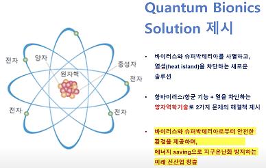 [코로나19, 기술로 극복한다] 코로나바이러스 30분 내 제거하는 양자기술 국내 업체 개발