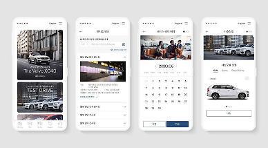 볼보차코리아, 브랜드 공식 앱 '헤이 볼보' 출시... 디지털 채널화 목표
