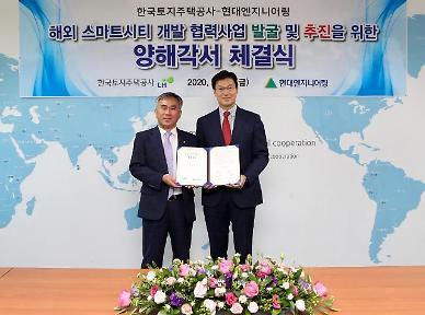 LH-현대엔지니어링, 해외 스마트시티 사업 협력 확대 모색