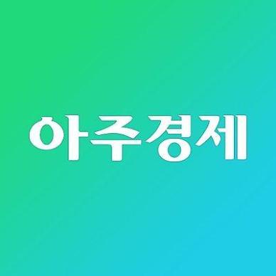 [아주경제 오늘의 뉴스 종합] 금감원, 옵티머스 닮은꼴 부실징후 운용사 4곳 추가 조사 필요 外