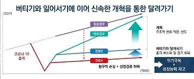 [한국판 뉴딜] 2025년까지 160조원 투자·일자리 190만개 창출