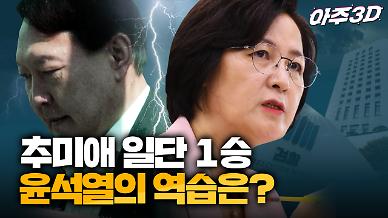 [영상/아주3D] '추-윤 갈등' 윤석열 검찰총장의 역습 카드는?