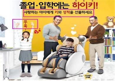 안마의자 키성장 효능 허위·과장광고… 공정위, 바디프랜드 검찰 고발