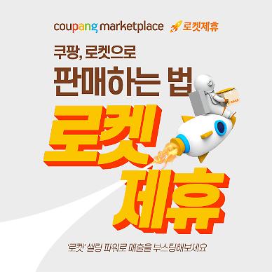 [新유통강자 네이버③] 쿠팡, 로켓배송 개방…32만 판매자 네이버에 맞불